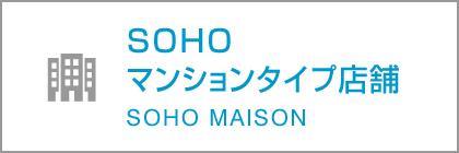 SOHO マンションタイプ店舗