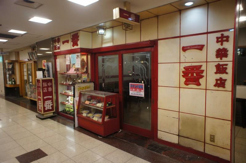 上本町ハイハイタウン地下1階店舗