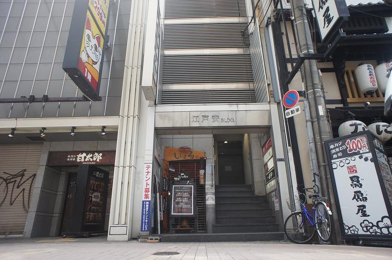 江戸安ビル 5階