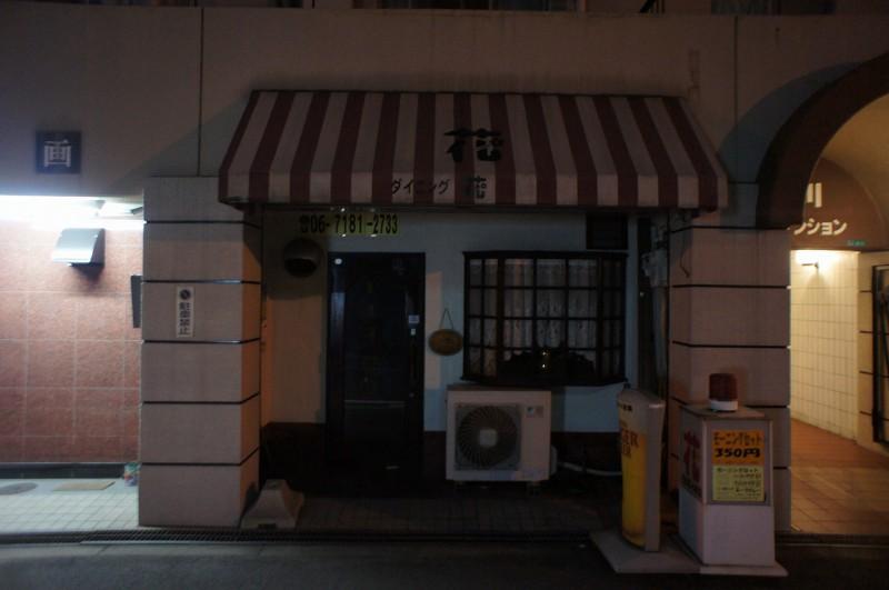 桜川レックスマンション1階路面店舗