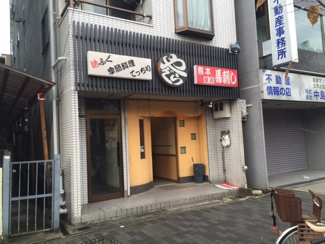 泉尾ハイツ1階店舗(寿司屋居抜き)