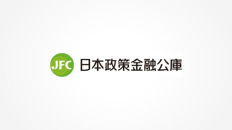 日本政策金融公庫(国金)